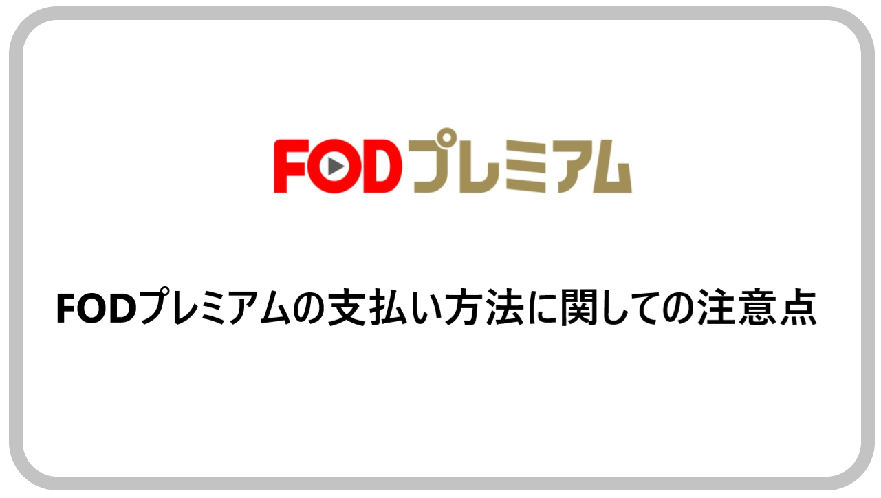 FODプレミアムの支払い方法に関しての注意点