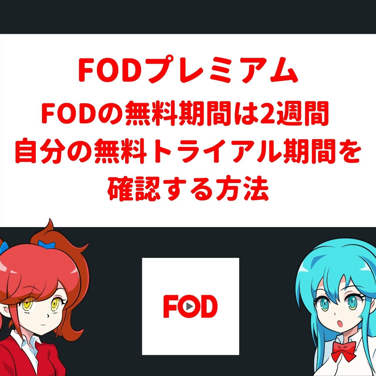 FODの無料期間は2週間   自分の無料トライアル期間を確認する方法