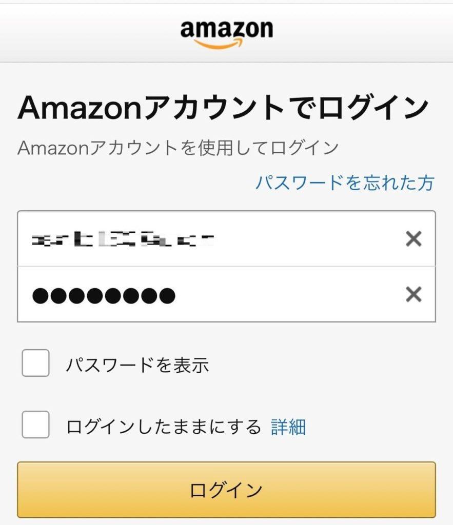 3.無料トライアルで登録したAmazonアカウントでログイン