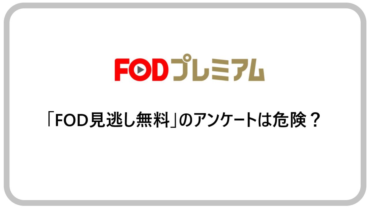 「FOD見逃し無料」のアンケートは危険?