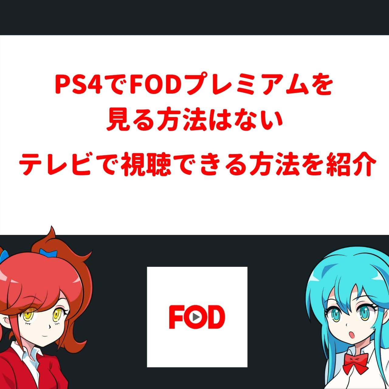 PS4でFODプレミアムを見る方法はない|テレビで視聴できる方法を紹介