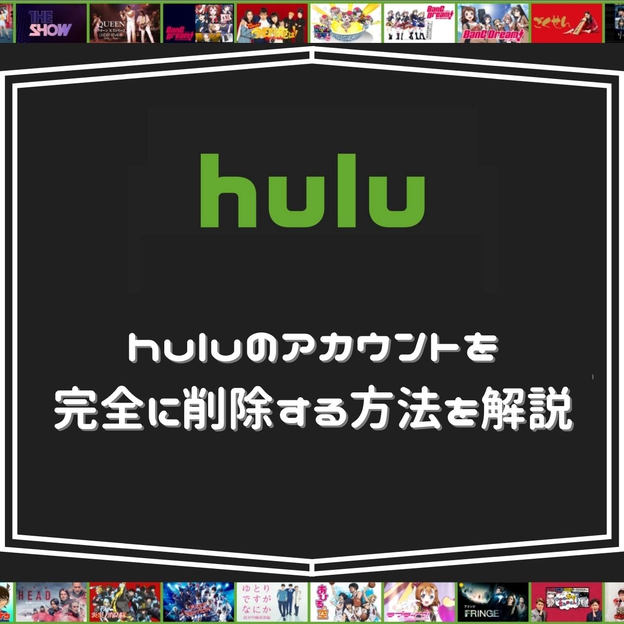 huluのアカウントを完全に削除する方法を解説