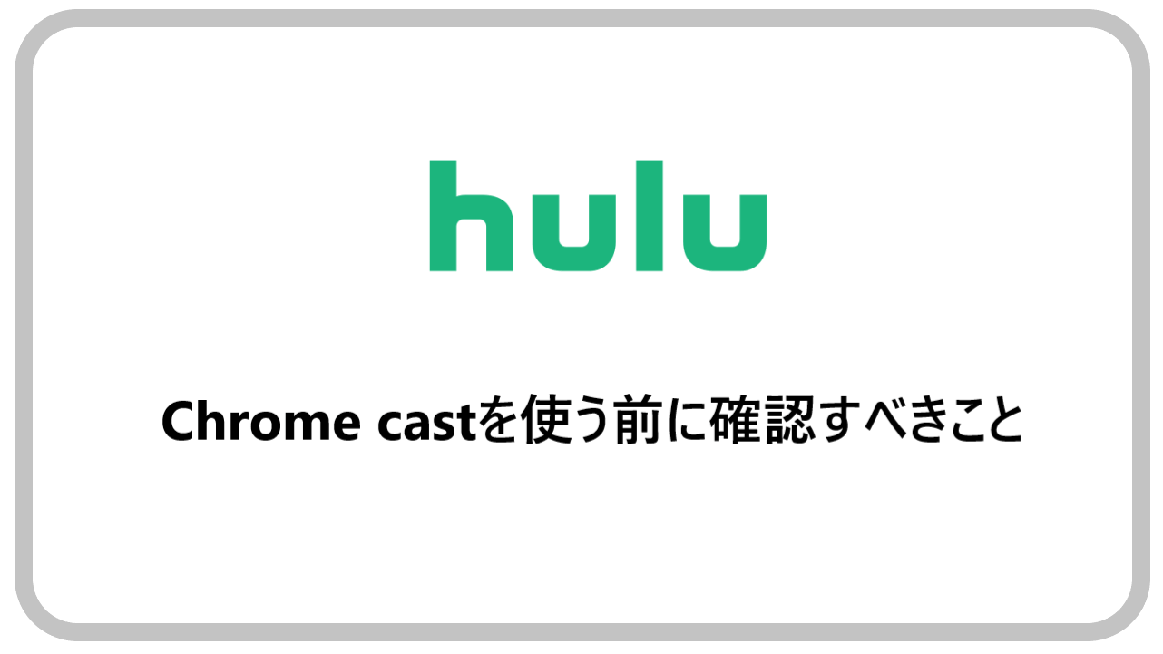 Chrome castを使う前に確認すべきこと