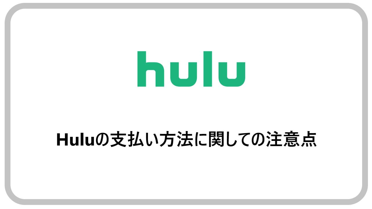 Huluの支払い方法に関しての注意点