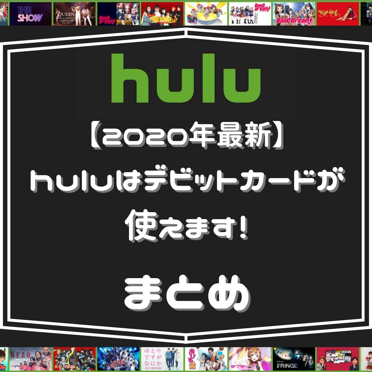 huluはデビットカードが使えます!使い方・メリットを徹底解説|まとめ