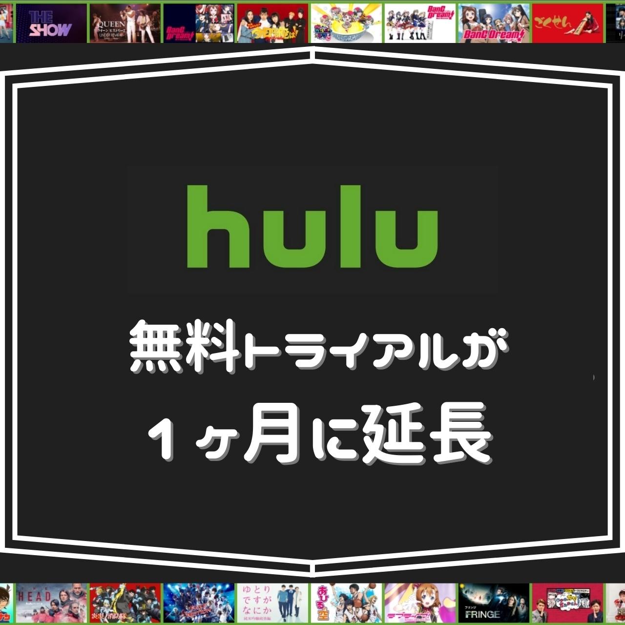 エポスカードで登録すれば、hulu無料トライアルが1ヶ月に延長