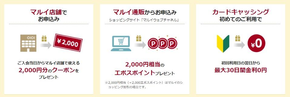 エポスカードを持つメリット【入会特典】