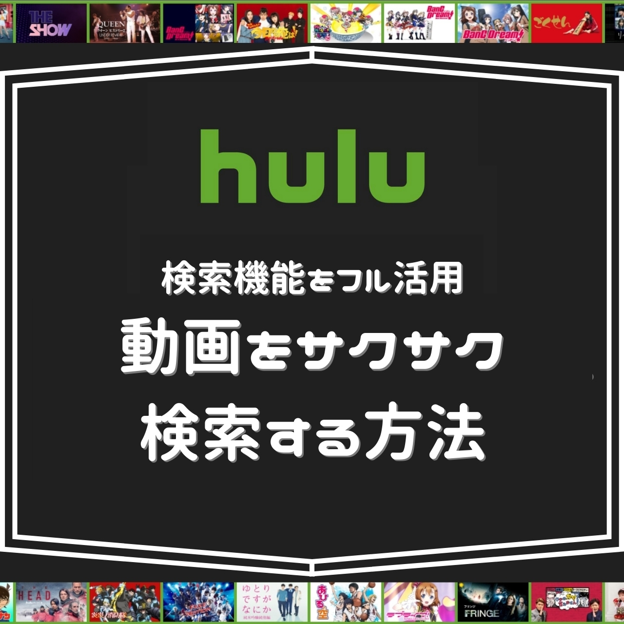 huluの検索機能をフル活用|動画をサクサク検索する方法を解説