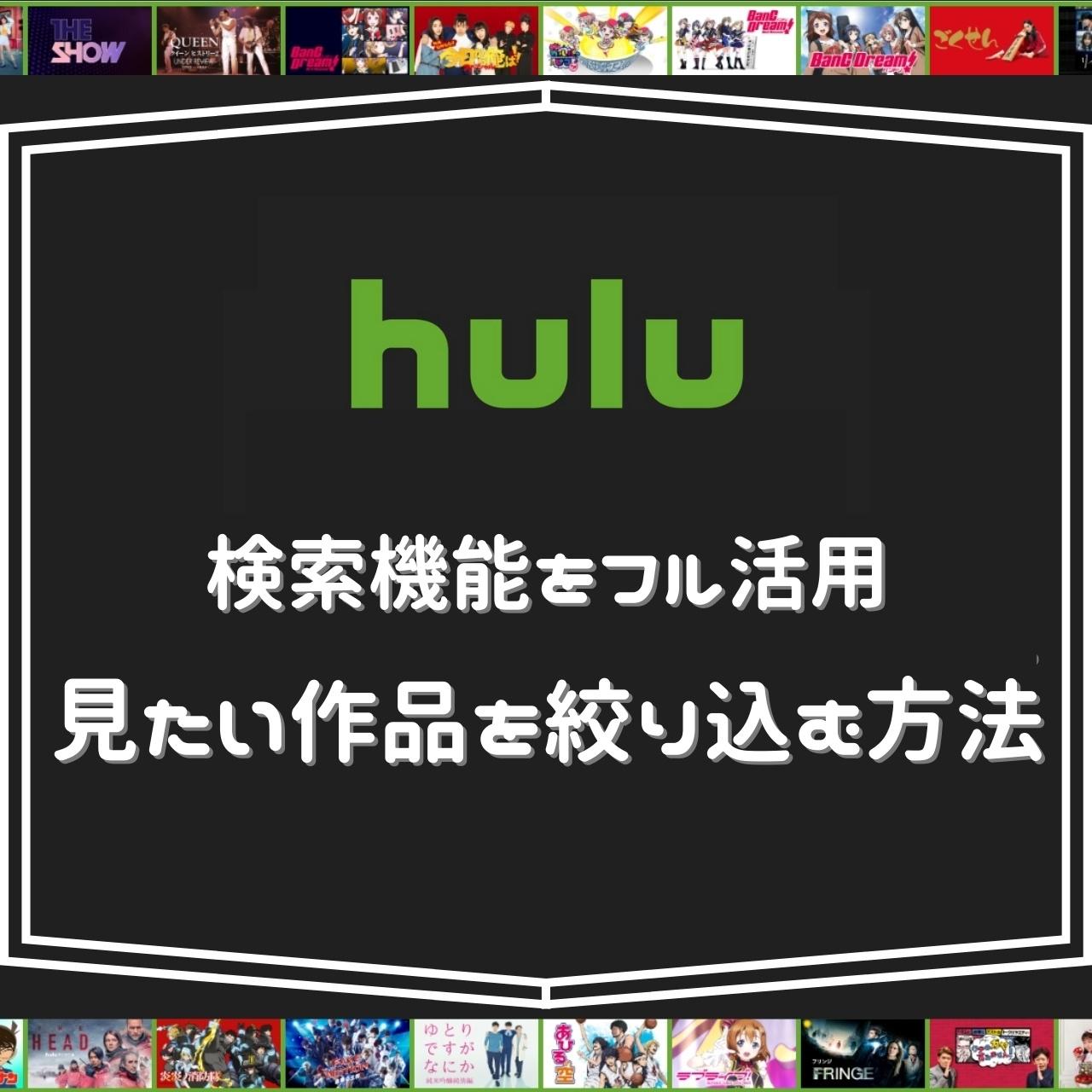 huluの検索機能をフル活用|見たい作品を絞り込む方法