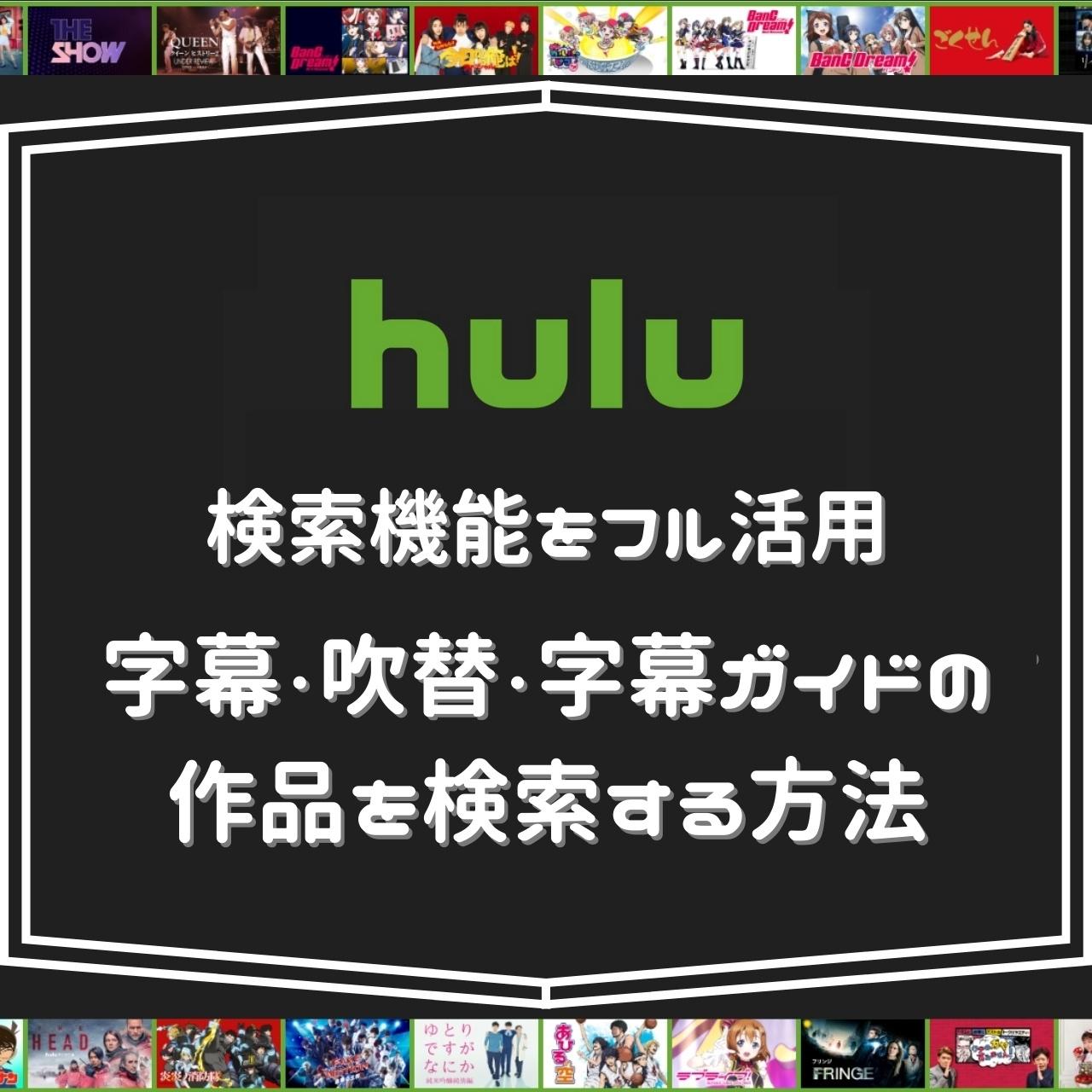 huluの検索機能をフル活用|字幕・吹替・字幕ガイドの作品を検索する方法