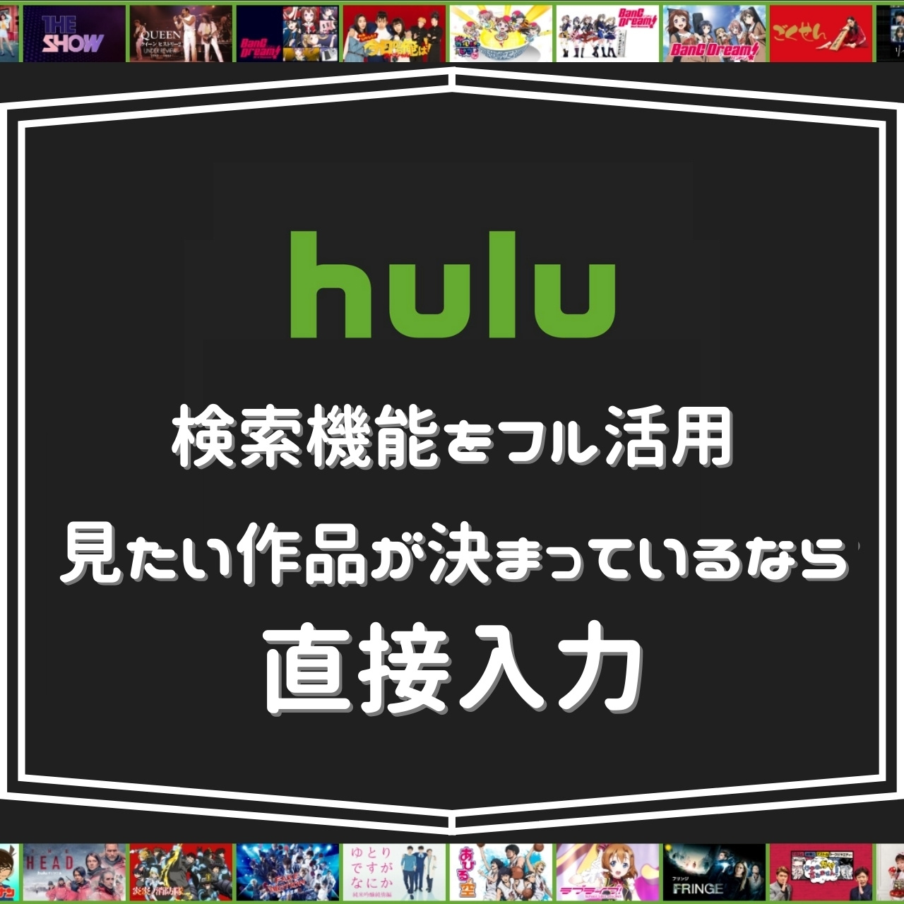 Huluの検索機能をフル活用|見たい作品が決まっているなら直接入力
