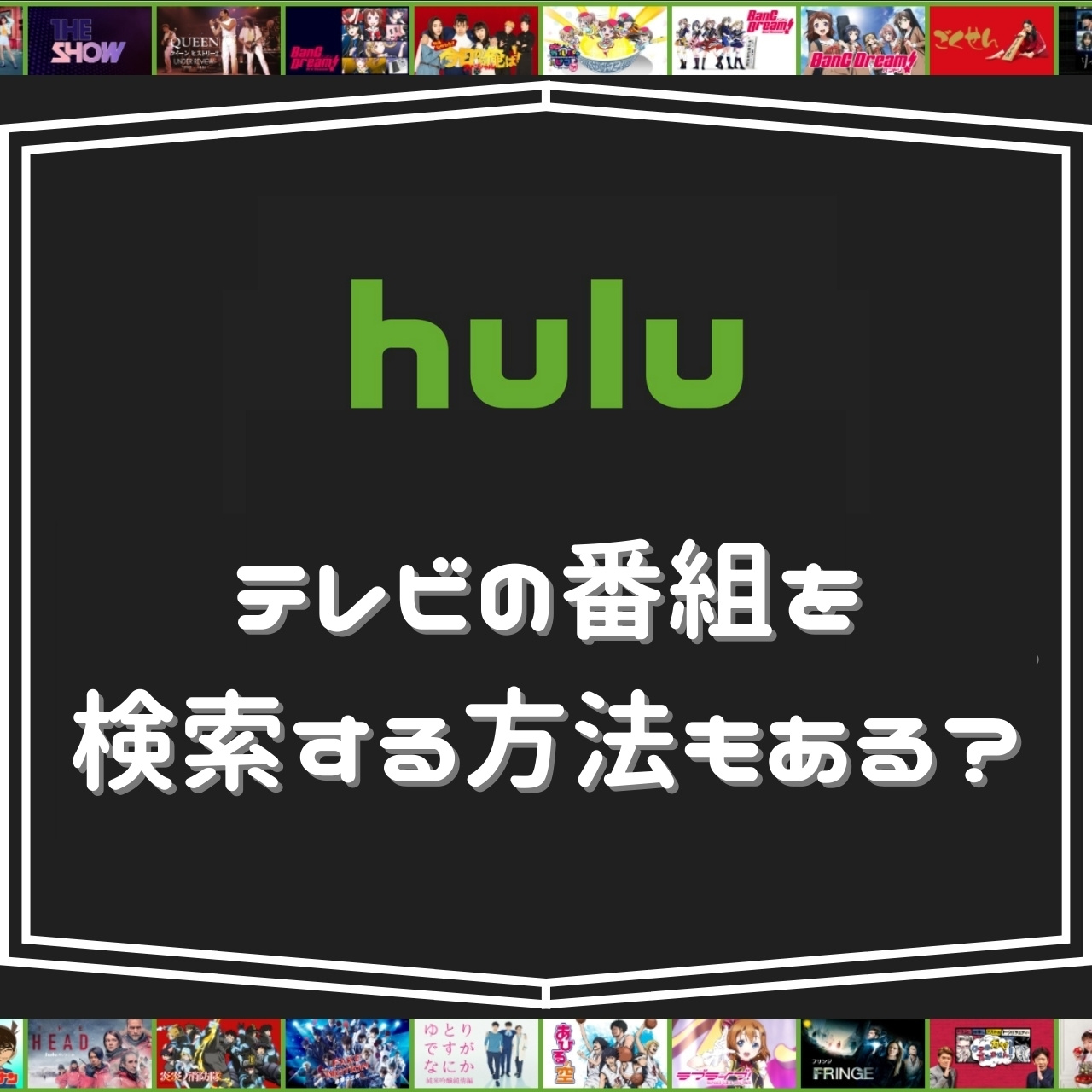 huluではテレビの番組を検索する方法もある?