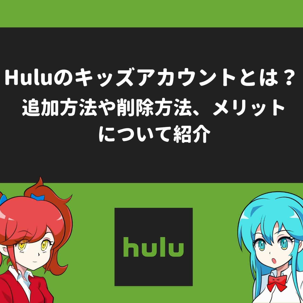 Huluのキッズアカウントとは?追加方法や削除方法、メリットについて紹介