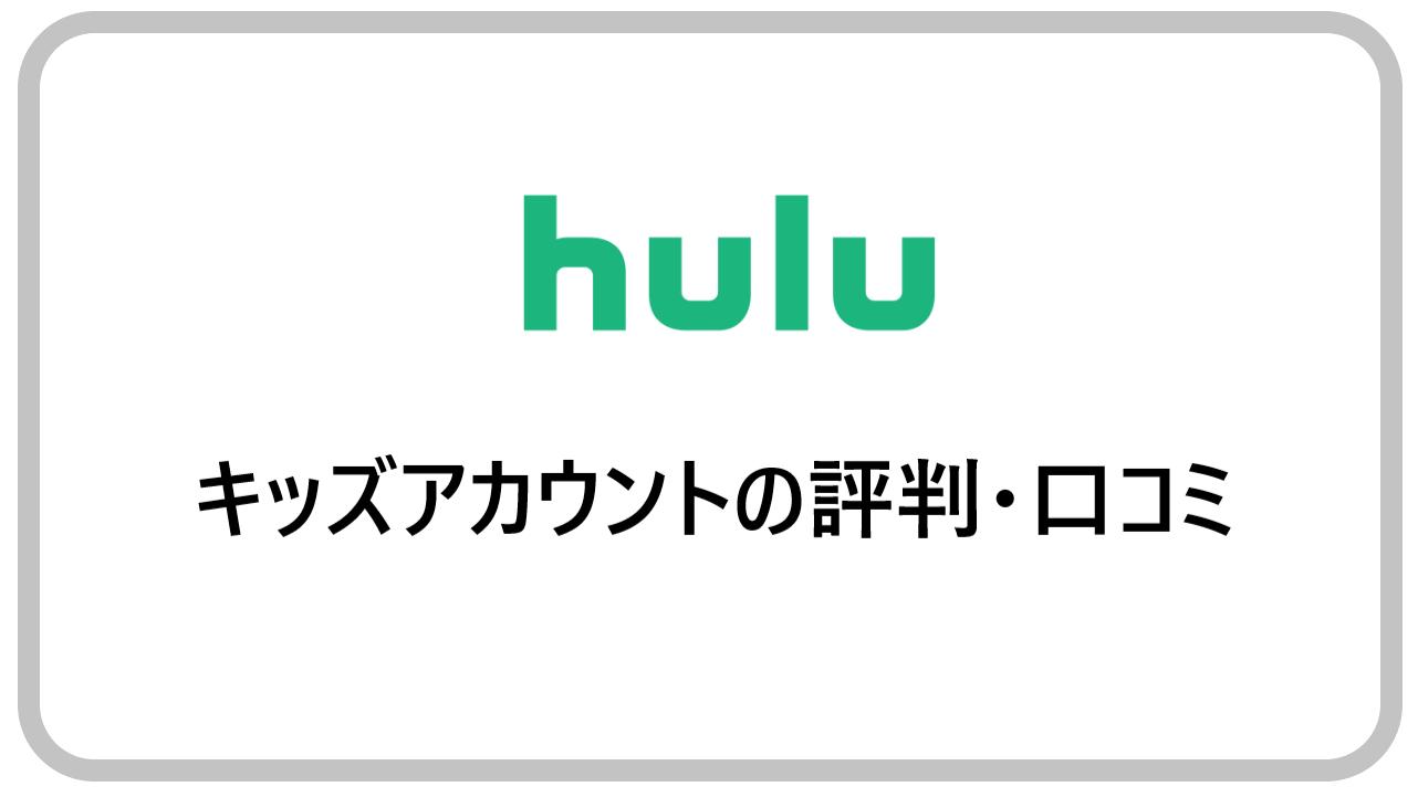 キッズアカウントの評判・口コミ