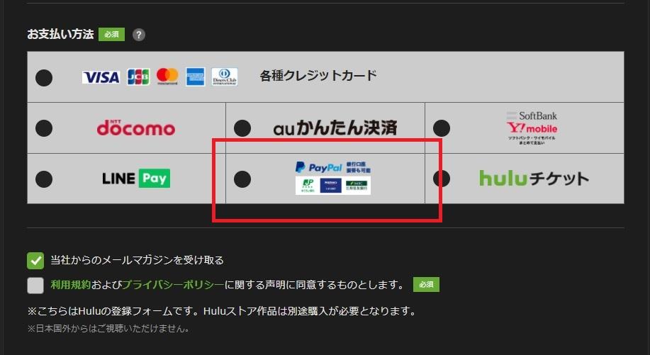 huluに口座振替で登録する方法|① paypalで支払う