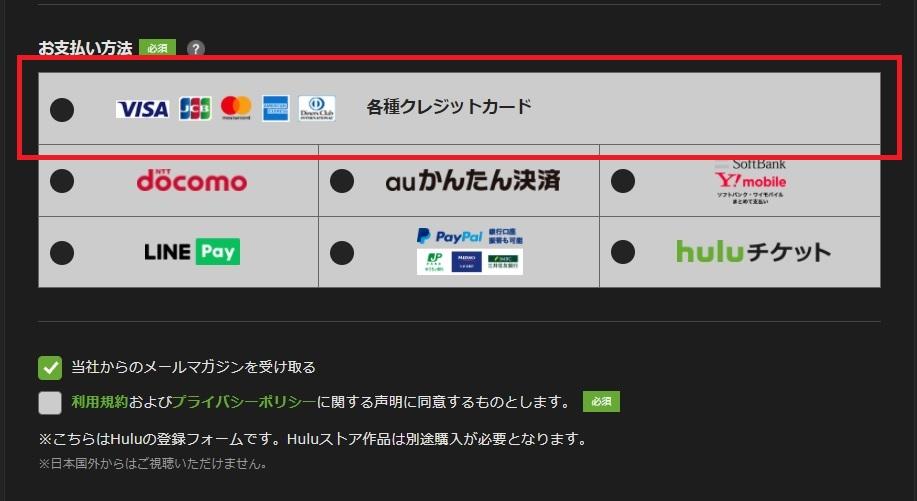 huluに口座振替で登録する方法|②デビッドカードで支払う