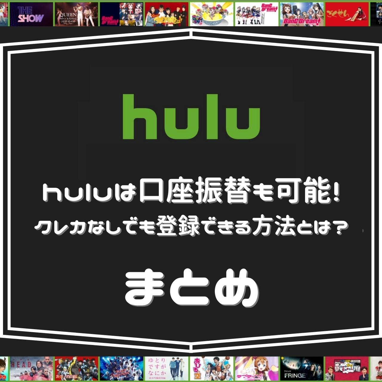huluは口座振替も可能!クレカなしでも登録できる方法とは?|まとめ