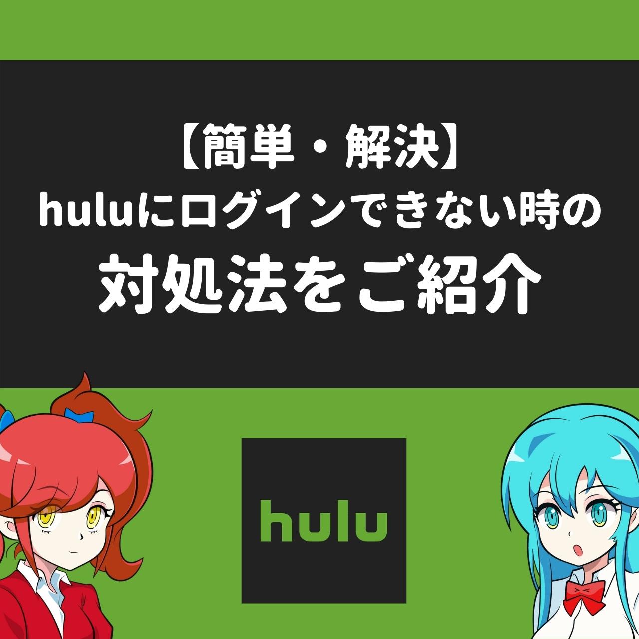 【簡単・解決】huluにログインできない時の対処法をご紹介