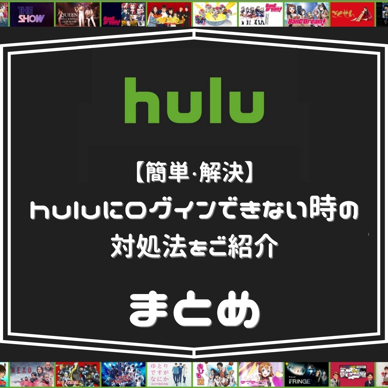 【簡単・解決】huluにログインできない時の対処法をご紹介 まとめ