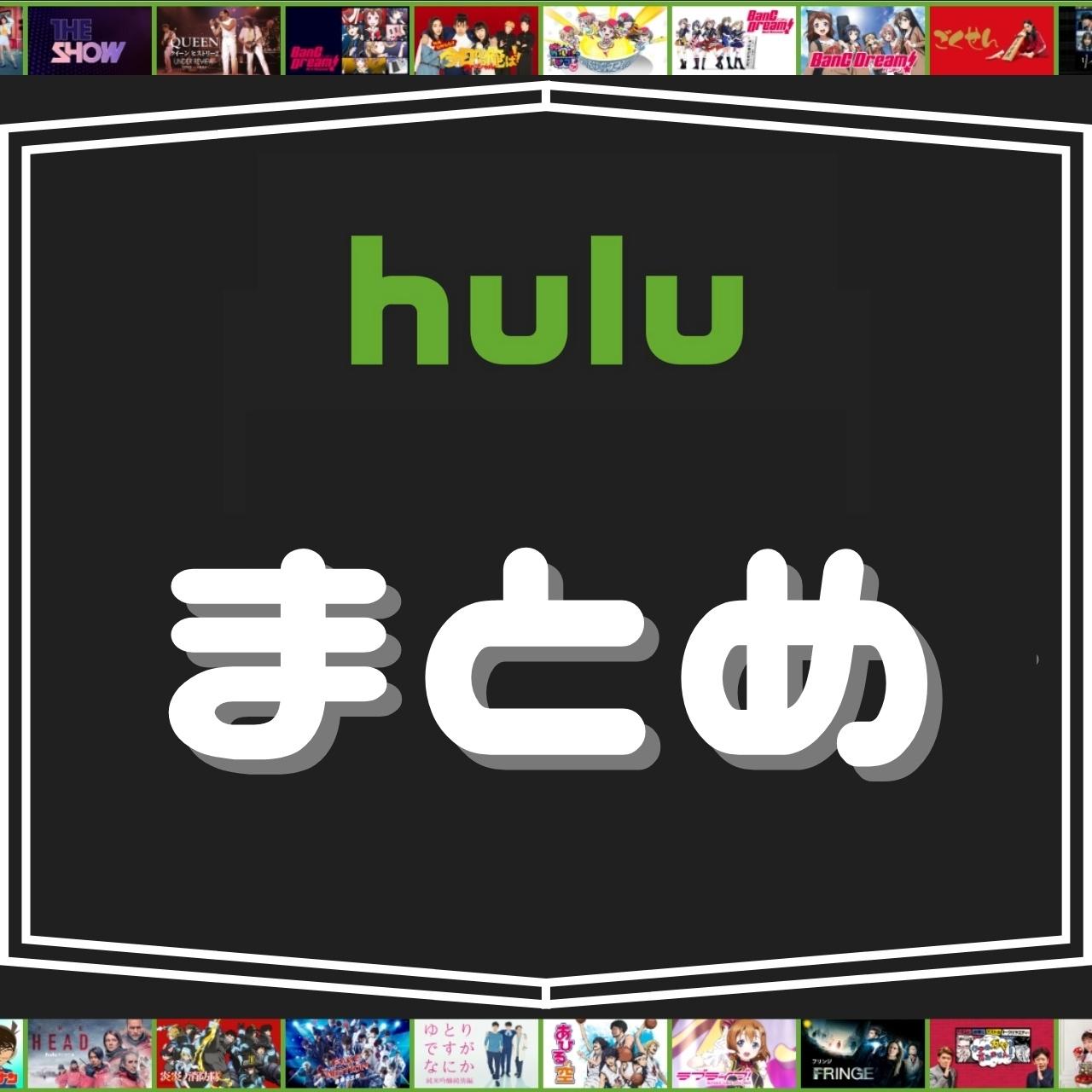 【簡単・解決】huluが止まる・重い・見れない時の対処法を解説|まとめ