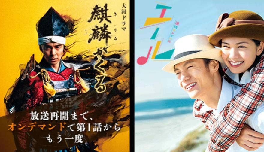 NHK作品が視聴できる他社動画配信サービスは?