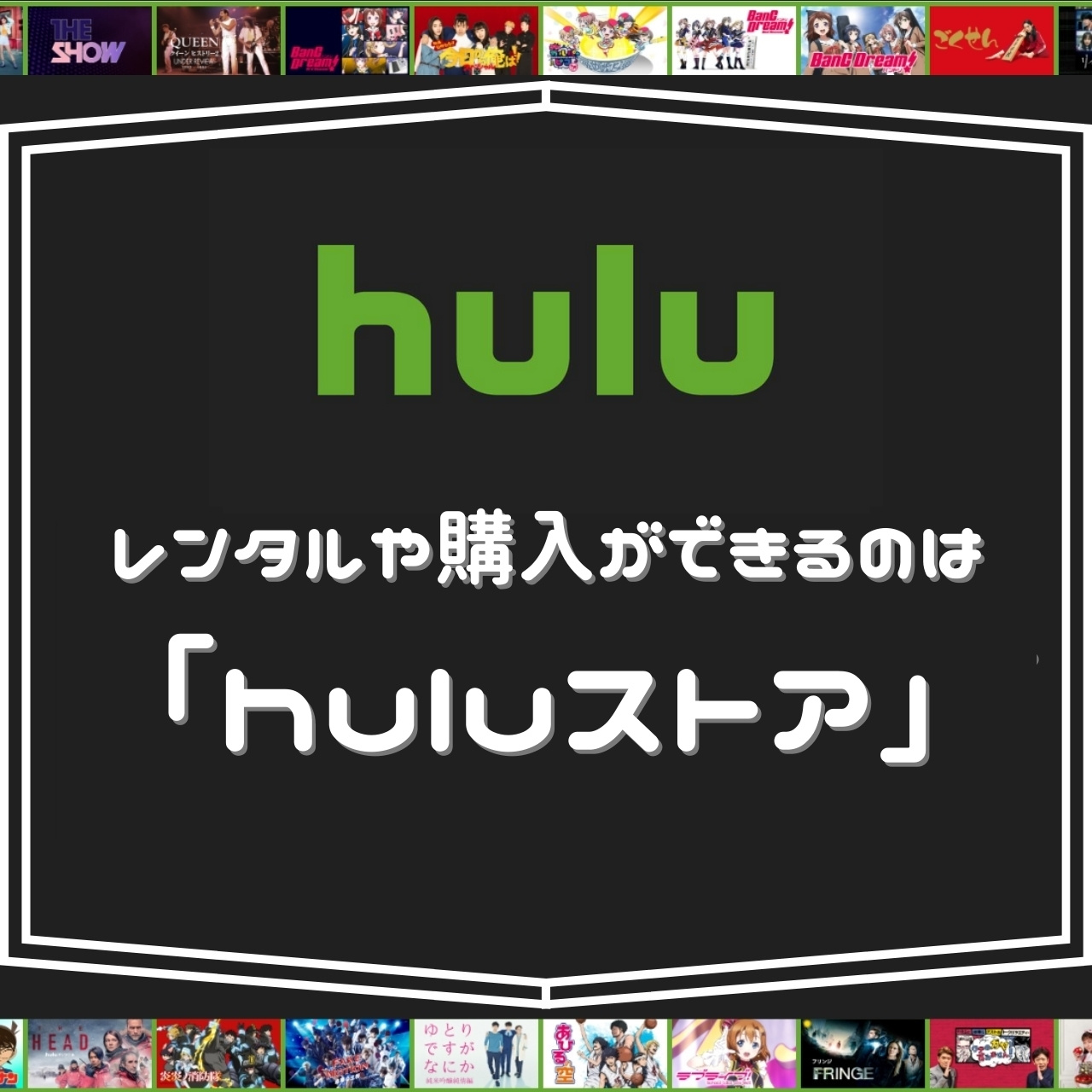 huluでレンタルや購入ができるのは「huluストア」