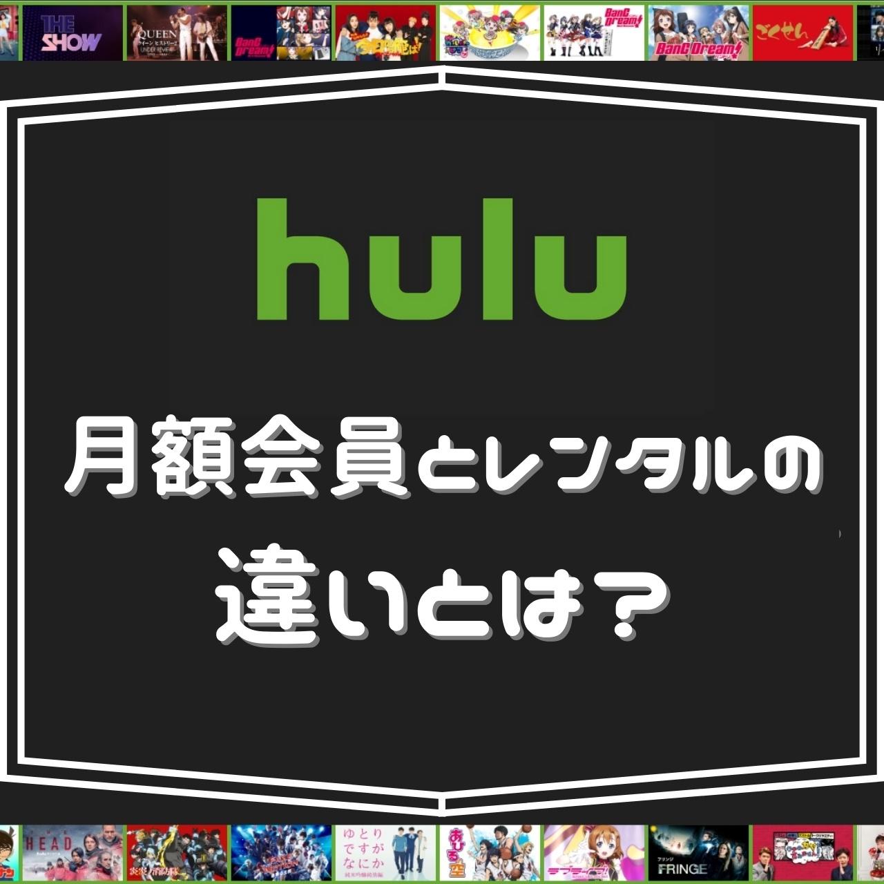 huluの月額会員とレンタルの違いとは?
