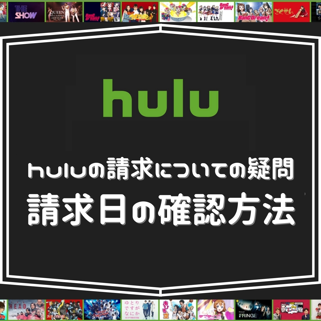 huluの請求についての疑問|請求日の確認方法