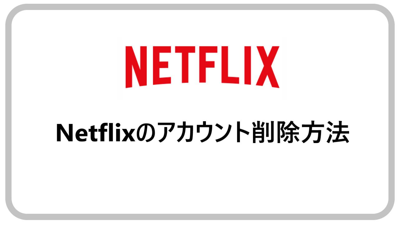 Netflixのアカウント削除方法