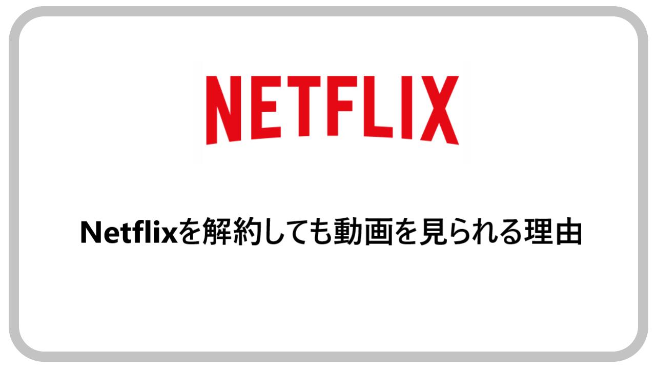 Netflixを解約しても動画を見られる理由