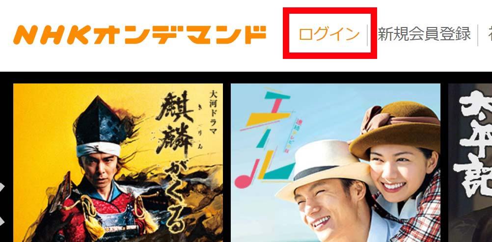 1.NHKオンデマンド公式サイトへログイン