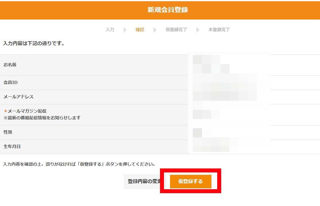 3.登録内容を確認し「仮登録する」を選択