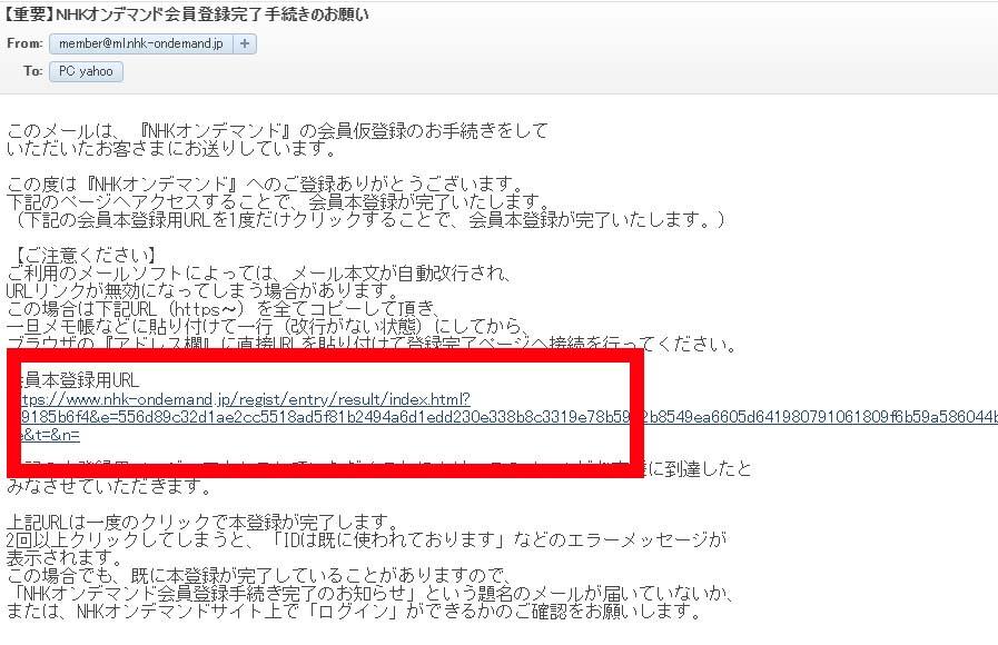 4.届いたメールをチェックし本文URLをクリック