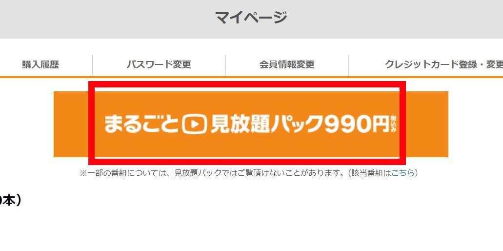 7.「まるごと見放題パック990円」を選択