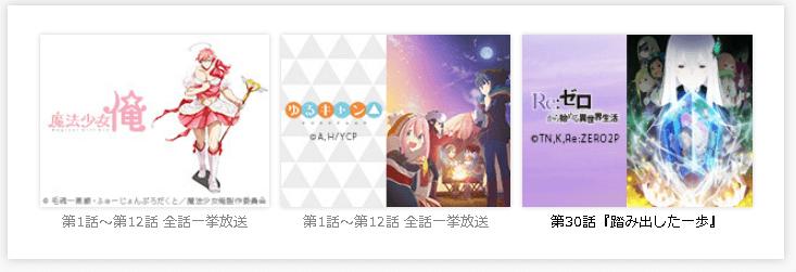 ニコニコ動画のアニメ一挙放送