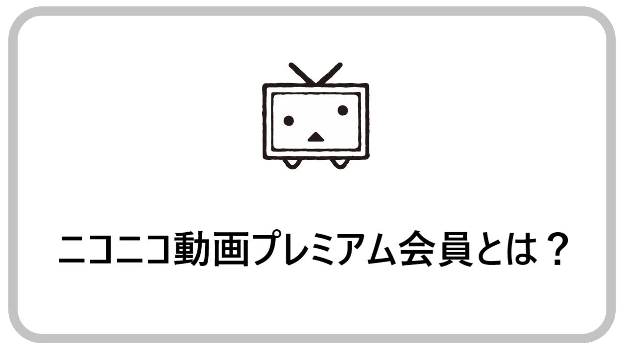 ニコニコ動画プレミアム会員とは?