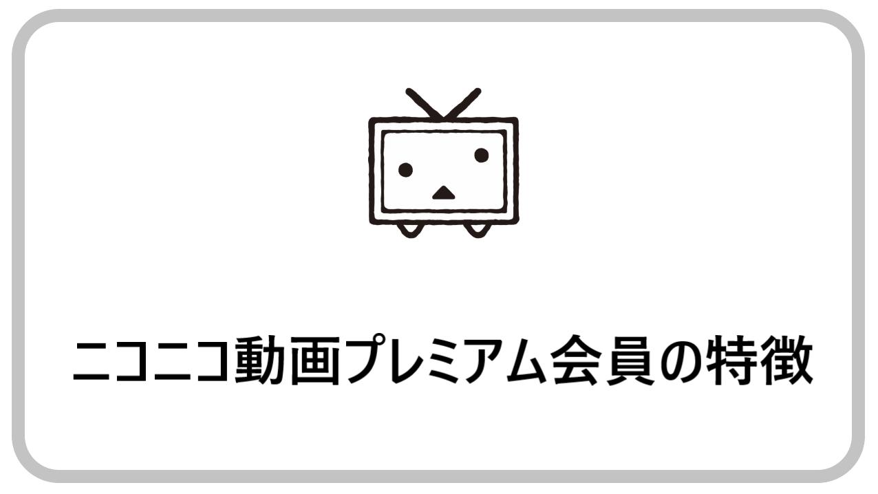 ニコニコ動画プレミアム会員の特徴