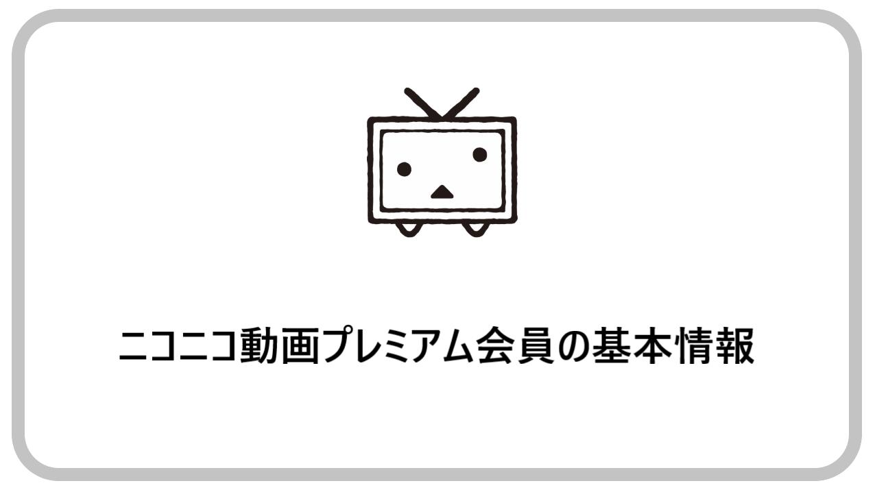 ニコニコ動画プレミアム会員の基本情報