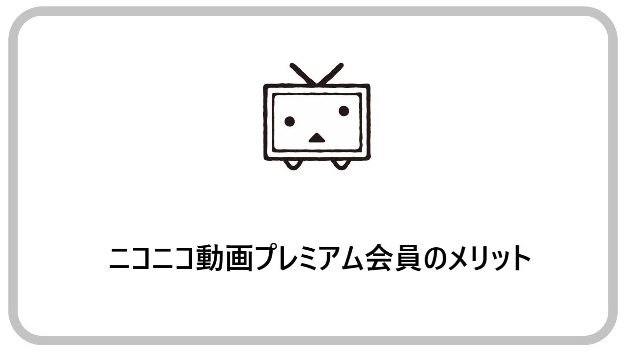 ニコニコ動画プレミアム会員のメリット