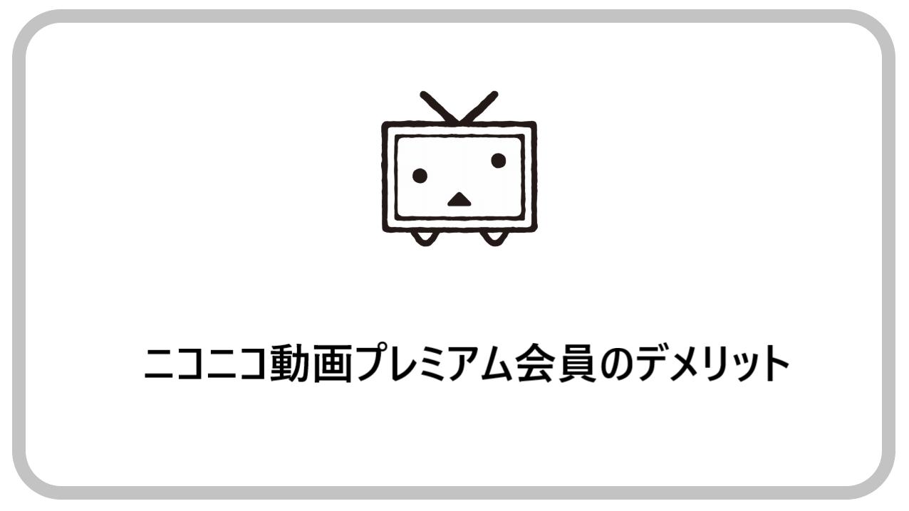 ニコニコ動画プレミアム会員のデメリット
