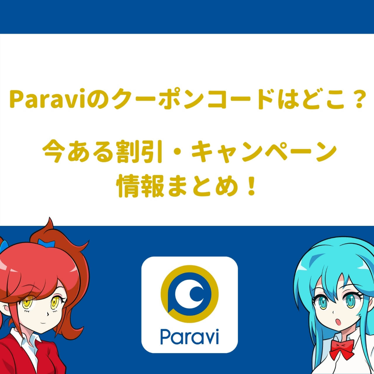 Paraviのクーポン・割引・キャンペーン情報まとめ