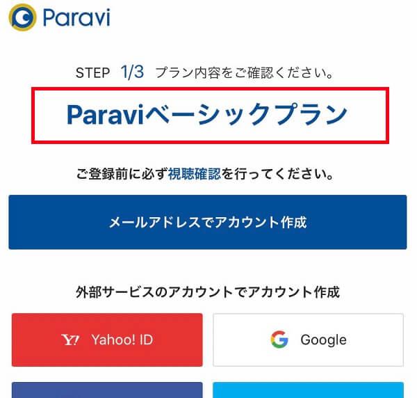 Paraviの無料登録方法