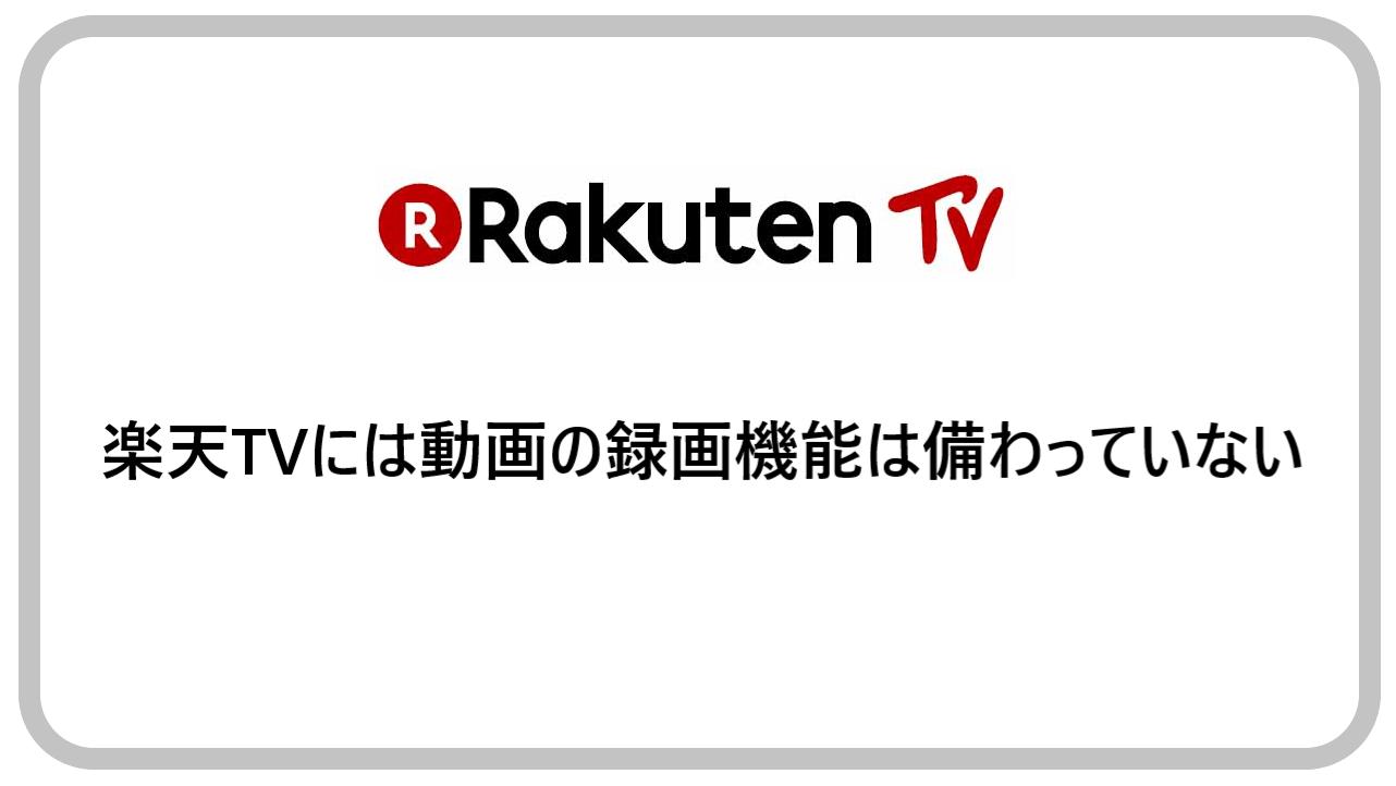 楽天TVには動画の録画機能は備わっていない