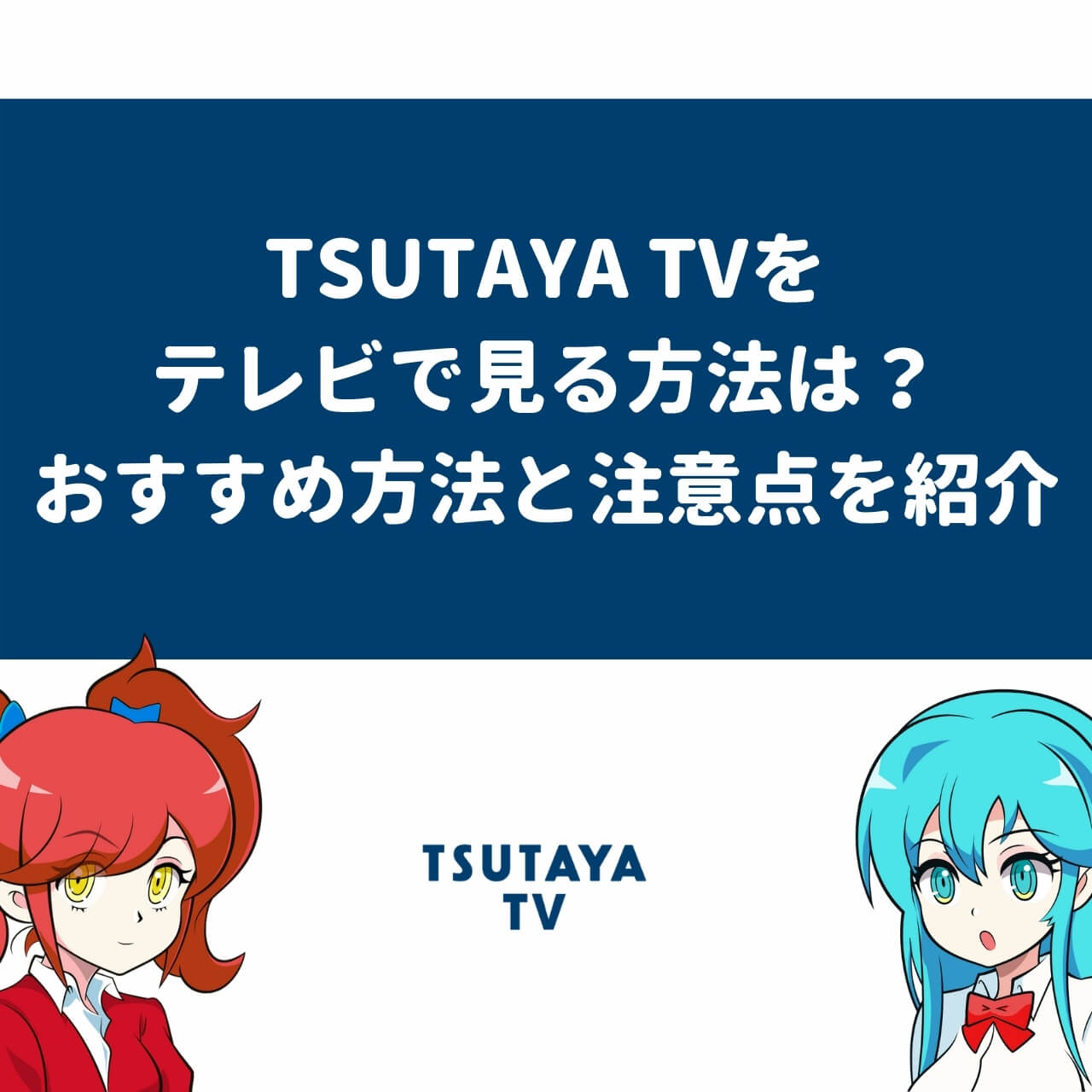 TSUTAYA TVをテレビで見る方法は?おすすめ方法と注意点を紹介