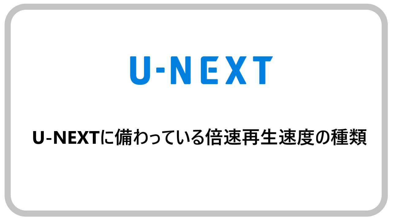 U-NEXTに備わっている倍速再生速度の種類