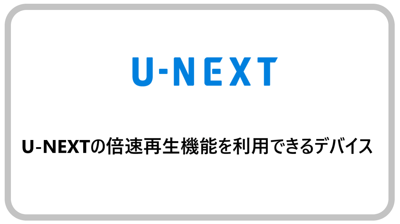U-NEXTの倍速再生機能を利用できるデバイス