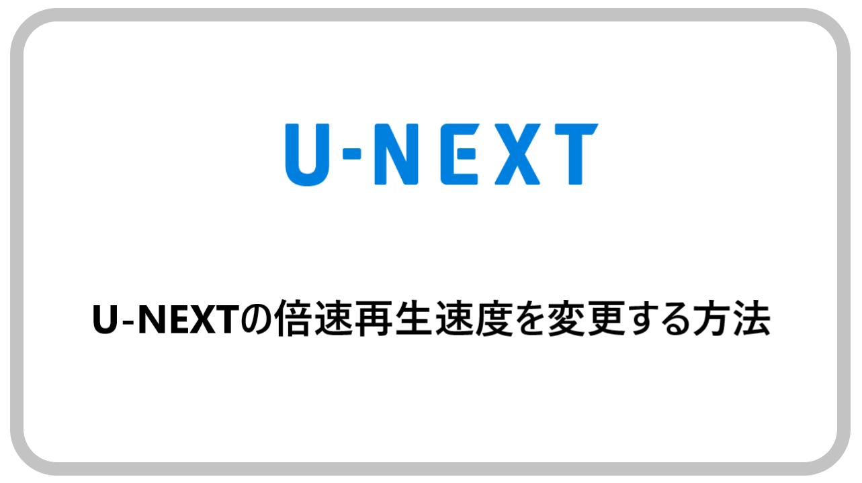 U-NEXTの倍速再生速度を変更する方法