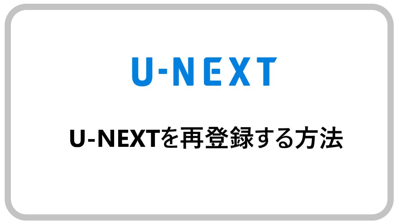 U-NEXTを再登録する方法