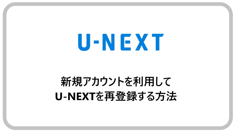 新規アカウントを利用してU-NEXTを再登録する方法