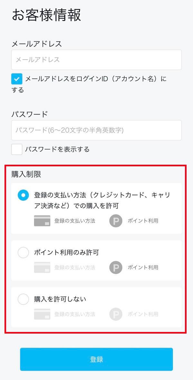 U-NEXTの子アカウント設定画面